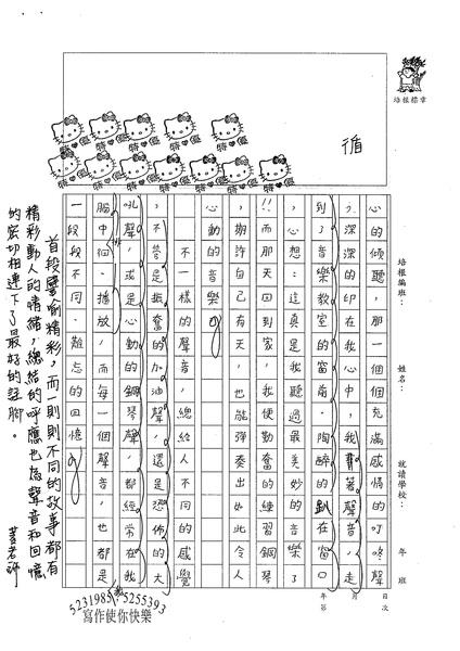 98W6408楊立渝 (4).jpg