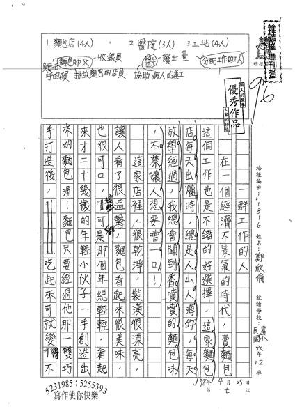 98W6407鄭欣倫 (1).jpg