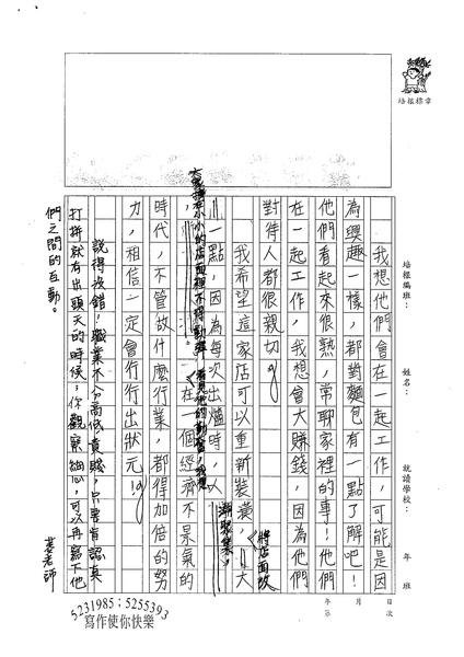 98W6407鄭欣倫 (3).jpg