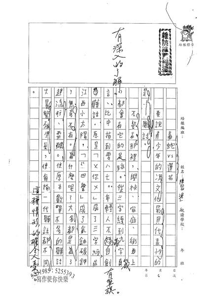 98WA406陳昌逸 (1).jpg