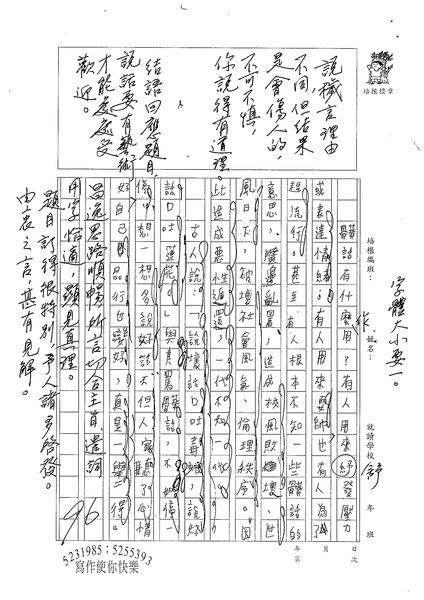 98WA406陳昌逸 (2).jpg