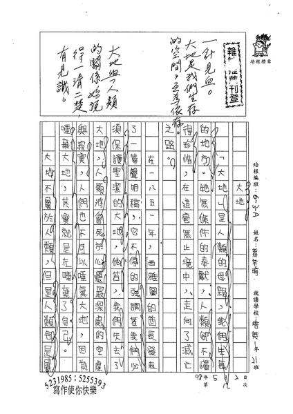 98WA408姜芊瑜 (1).jpg