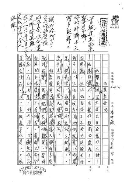 98WG408李仲薇 (1).jpg