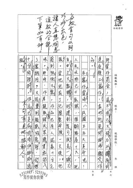 98WG408李仲薇 (2).jpg