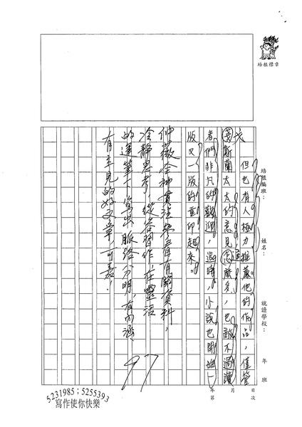 98WG408李仲薇 (3).jpg
