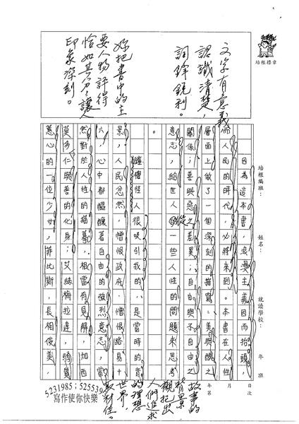 98WG408林杏儒 (2).jpg