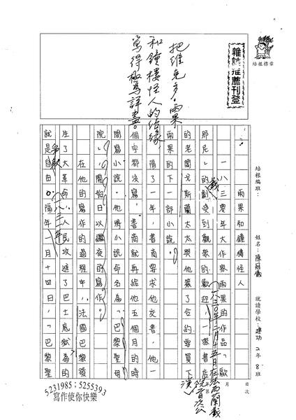 98WG408陳冠儀 (1).jpg