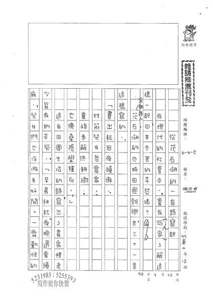 98WE407謝竺君 (1).jpg