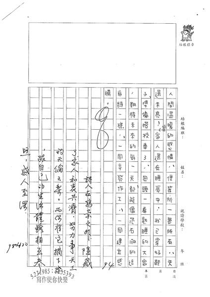 98WE407謝竺君 (4).jpg