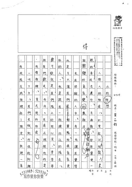 98WE408黃品鈞 (1).jpg