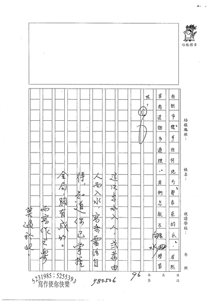 98WE408黃品鈞 (4).jpg