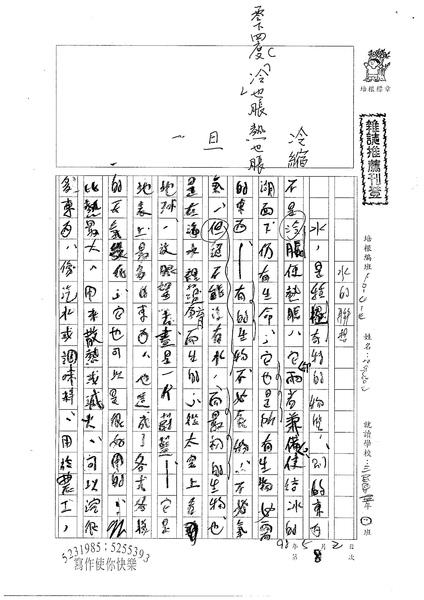 98WE408葉智元 (1).jpg