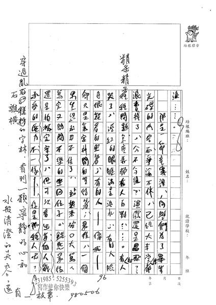 98WE408葉智元 (4).jpg
