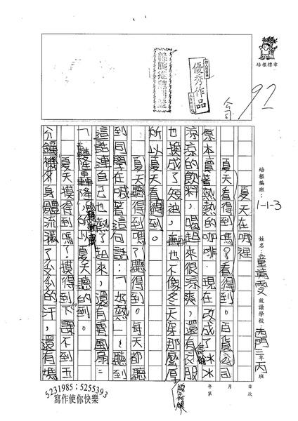 W3409 童靖雯 (1).jpg
