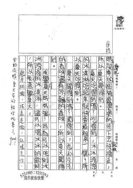 W3409 童靖雯 (2).jpg