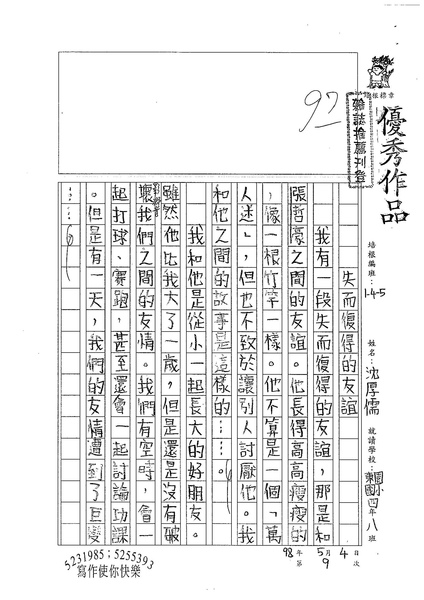 W5409沈厚儒 (1).jpg