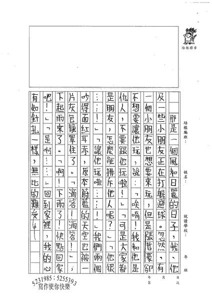 W5409沈厚儒 (2).jpg