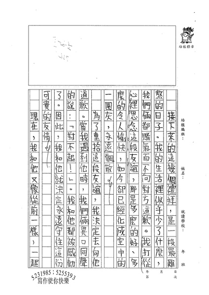 W5409沈厚儒 (3).jpg