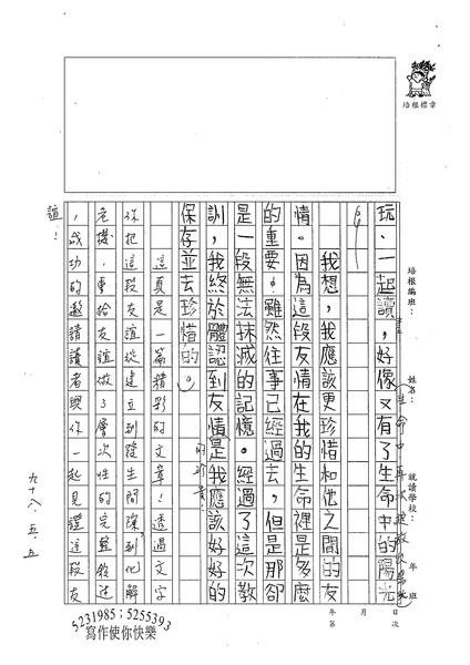 W5409沈厚儒 (4).jpg