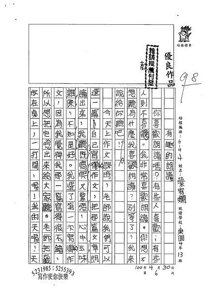 100W4406蔡宥嫻 (1).jpg