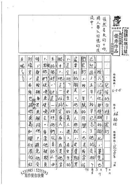 林柏佑 (1).jpg