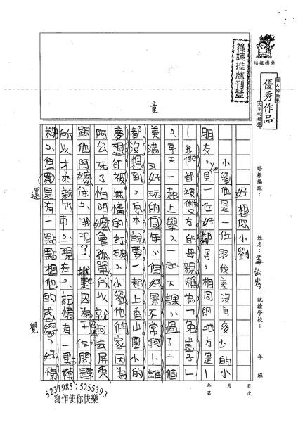 姜岳岑 (1).jpg