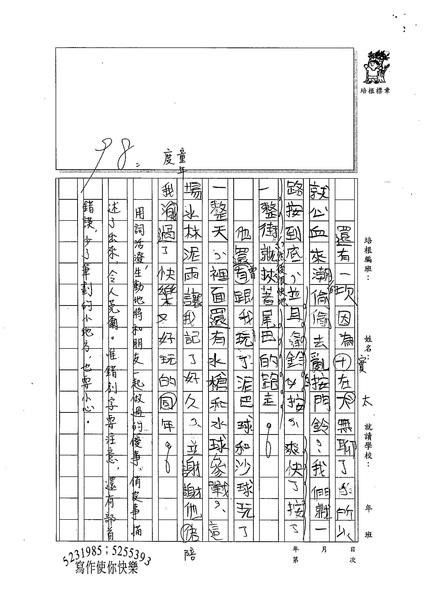 姜岳岑 (3).jpg