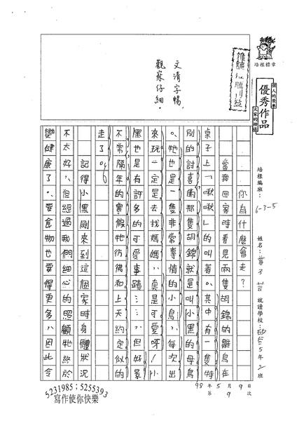 曾子芸 (1).jpg