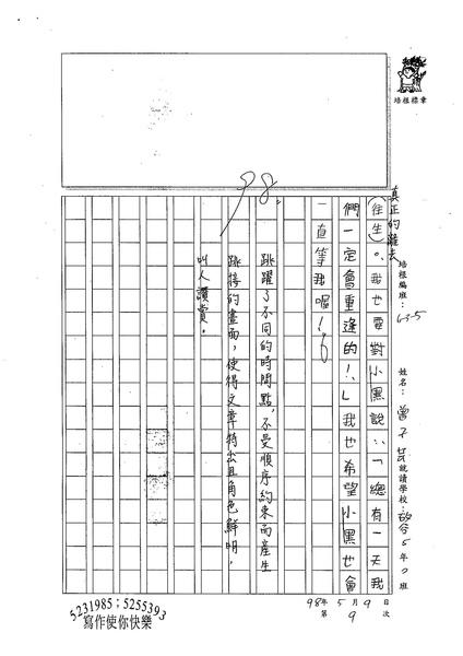 曾子芸 (3).jpg