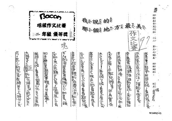 98W2405張育嘉 (1).jpg