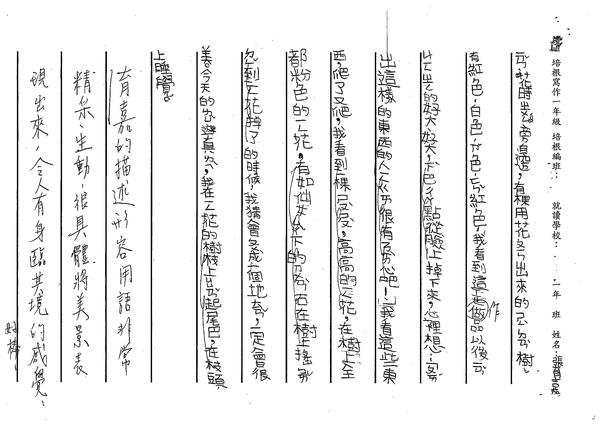 98W2405張育嘉 (2).jpg