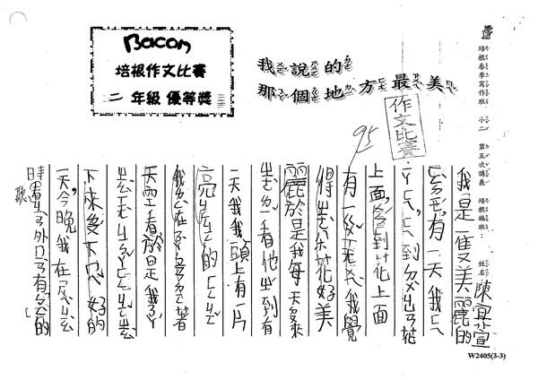 98W2405陳宜萱 (1).jpg