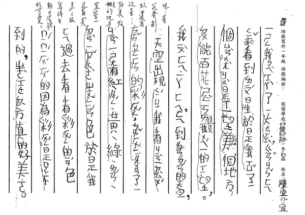 98W2405陳宜萱 (2).jpg