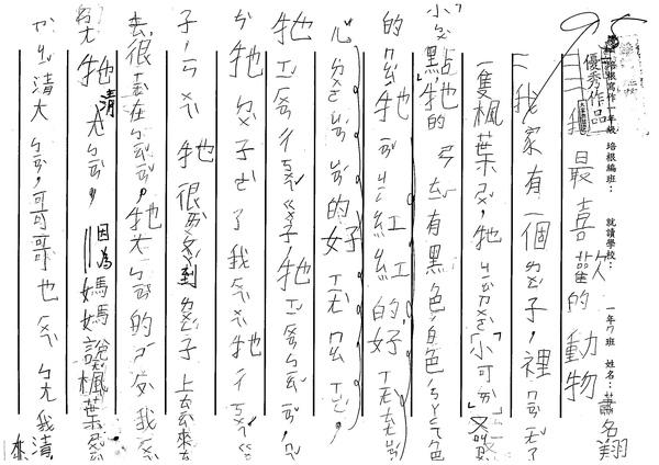 98W1409蕭名翔 (1).jpg