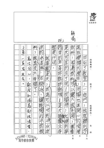 98W3410蔡霈縈 (3).jpg