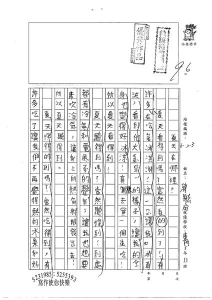 98W3410蔣毓庭 (1).jpg