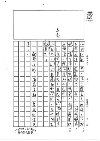 98W3410蔣毓庭 (2).jpg