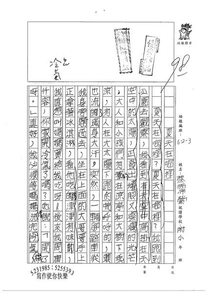 98W3410蔡霈縈 (1).jpg