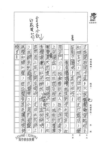 98W3410蔡霈縈 (2).jpg