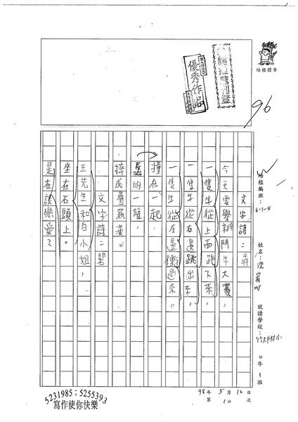 98W4410沈宥汝 (1).jpg