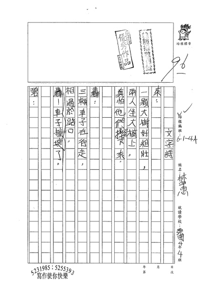 98W4410林宇恩 (1).jpg
