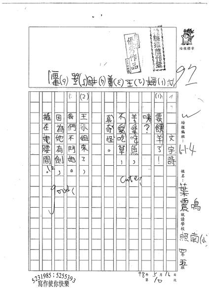 98W4410葉震鳴 (1).jpg