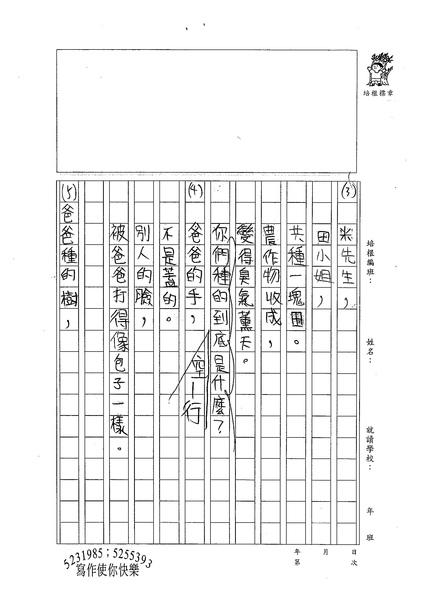 98W4410葉震鳴 (2).jpg