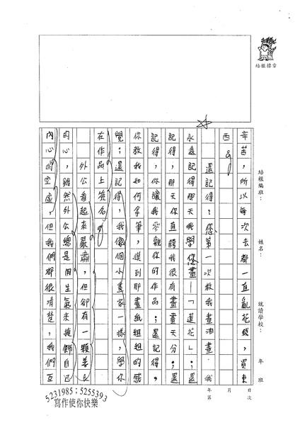 98W5409吳錞珈 (2).jpg