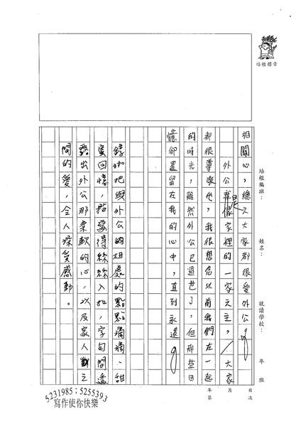98W5409吳錞珈 (3).jpg