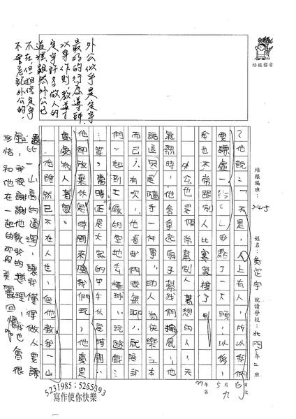 98W5409黃定宇 (2).jpg