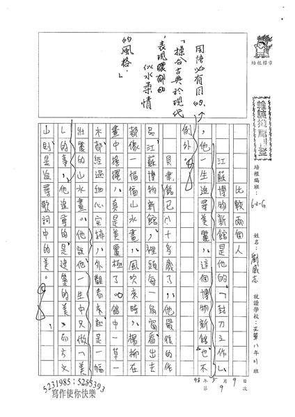 98WG409劉威志 (1).jpg