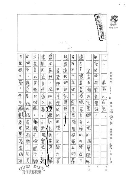 98WA409周家民 (1).jpg