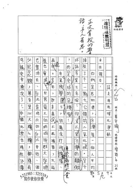98WA409姜芊瑜 (1).jpg