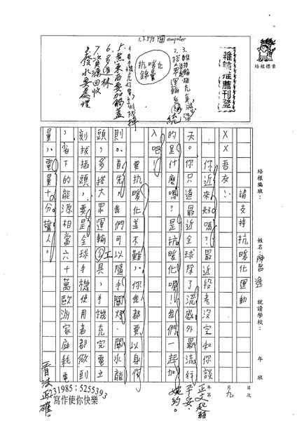 98WA409陳昌逸 (1).jpg